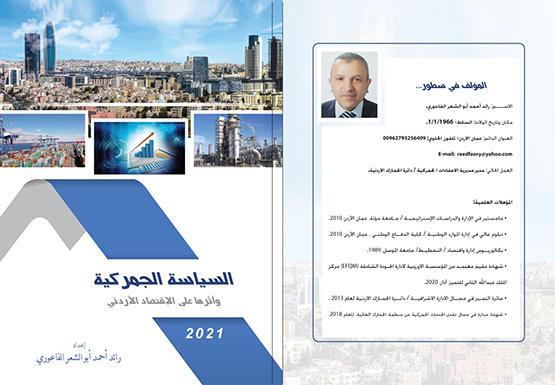 السياسة الجمركية وأثرها على الاقتصاد الأردني .. كتاب جديد للعقيد الفاعوري