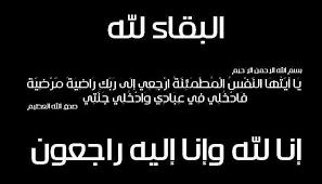 وفاة محمد أحمد أبوشملة النشاش