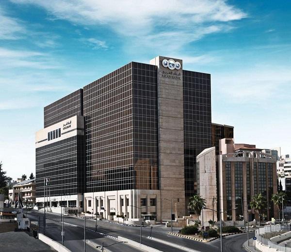 البنك العربي أفضل بنك لخدمات التمويل التجاري بالشرق الأوسط بـ2021