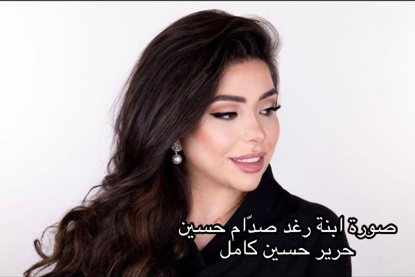 رغد صدام حسين تنشر صورة ابنتها