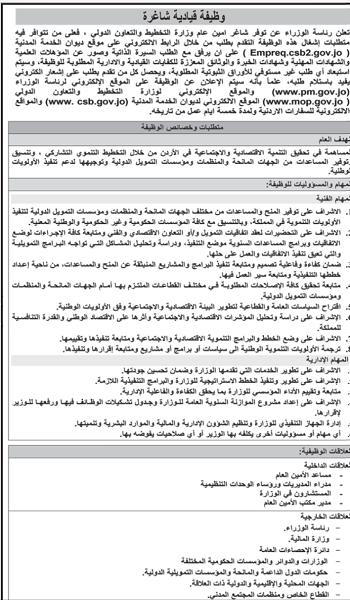 إعلان شاغر أمين عام لوزارة التخطيط