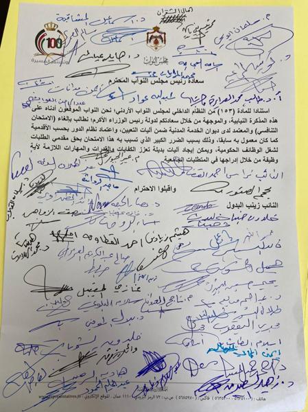 50 نائبا يطالبون باعتماد الاقدمية في ديوان الخدمة
