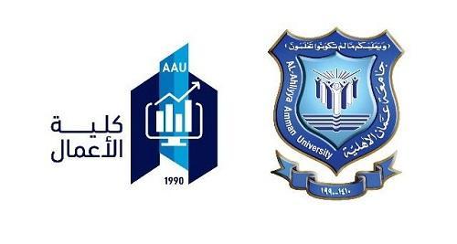 اتحاد تطوير كليات الأعمال يمنح كلية الأعمال بجامعة عمان الأهلية صفة الأهلية
