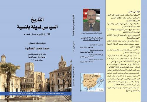 صدور مؤلف تاريخي في جامعة مؤتة