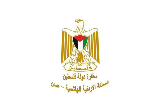 تنويه هام لمراجعي السفارة الفلسطينية