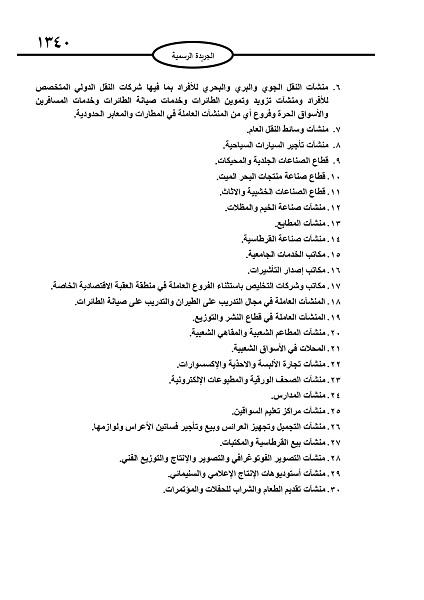 قائمة القطاعات الأكثر تضررا - أسماء