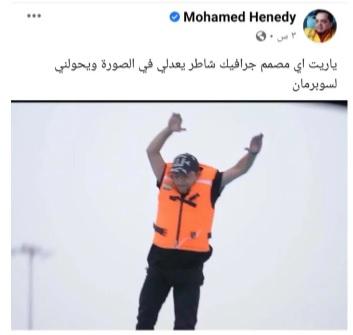تعليق هنيدي بعد ظهوره في برومو رامز عقله طار - صورة
