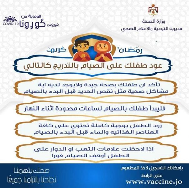 نصائح من وزارة الصحة لصيام الأطفال