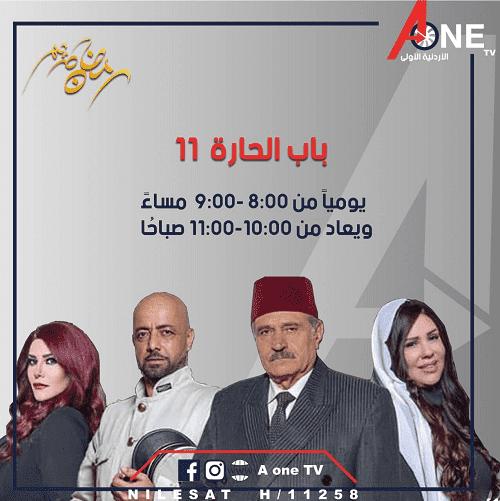 قناة A ONE TV الأردنيه الأولى تنافس بالموسم الرمضاني بمسلسلات حصرية