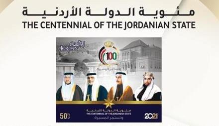 البريد الاردني يطرح طوابع تذكارية بمناسبة مئوية تأسيس الدولة