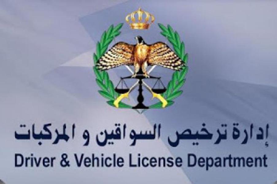 تعديل على دوام إدارة ترخيص السواقين والمركبات