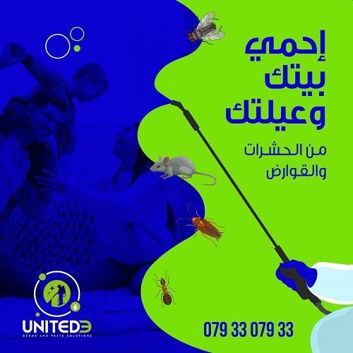 يونايتد 3 للحماية من الحشرات والقوارض