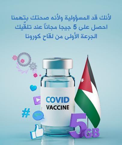 حزمة إنترنت مجانية لمتلقّي اللقاح من مشتركي زين