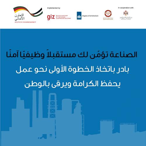 صناعة عمان تطلق برنامجا للتشغيل في القطاع الصناعي