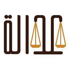 مركز عدالة يقدّم خدمات التأهيل للناجين من التعذيب