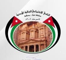 الجالية الأردنية في عُمان تهنىء بمئوية الدولة