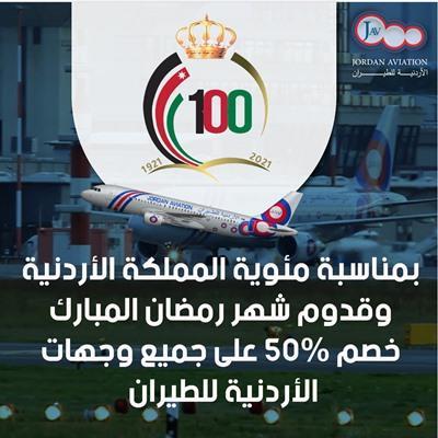 خصم 50% على تذاكر الأردنية للطيران