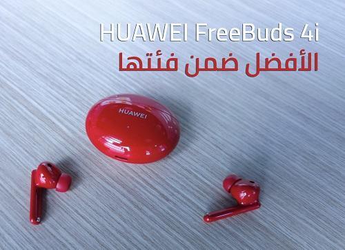 لماذا تعدّ سماعات HUAWEI FreeBuds 4i الأفضل؟