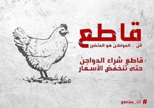 دعوات لمقاطعة الدجاج