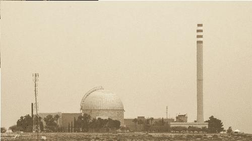 تعرفوا على مفاعل ديمونا الاسرائيلي