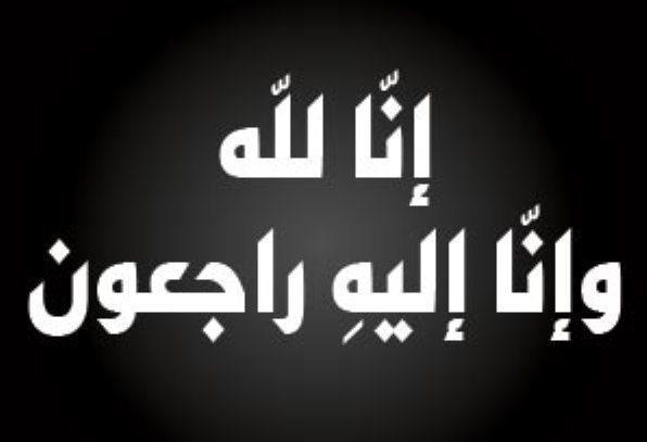 العين جمال باشا الشوبكي ينعى الامير محمد