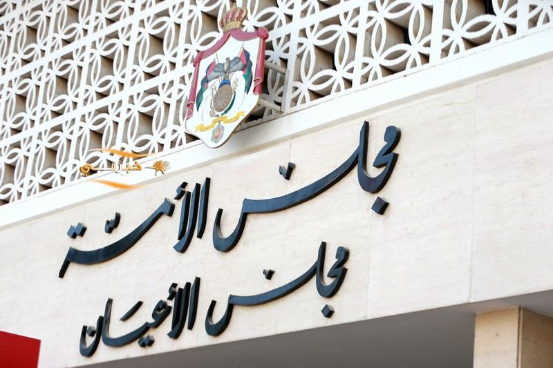 مجلس الاعيان يعزي بوفاة الامير محمد بن طلال