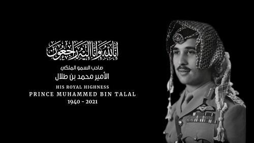 ديوان المحاسبة ينعى الأمير محمد بن طلال