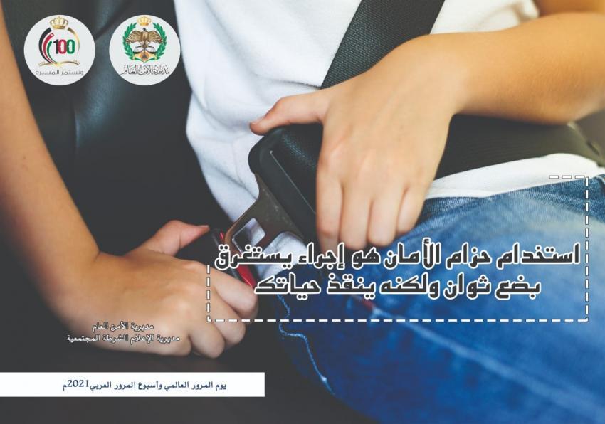 الأمن : حزام الأمان ينقذ حياتك