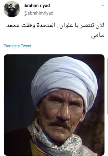 الجمهور بين الشامت والساخر بعد قرار إيقاف محمد سامي