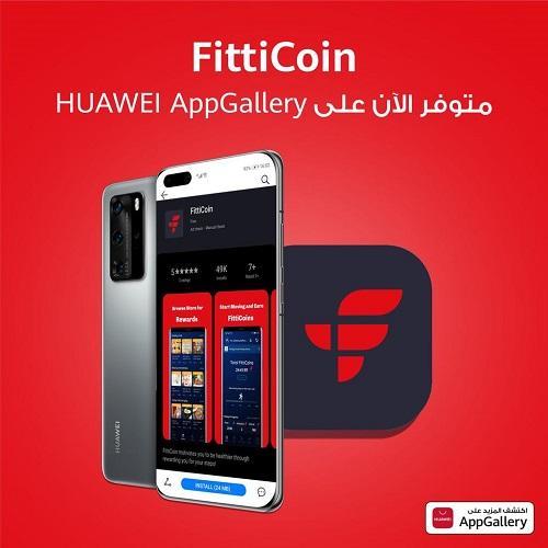 المشي أصبح أكثر متعة مع تطبيق FittiCoin المتوفر على منصة AppGallery
