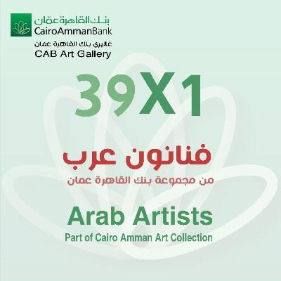 فنانون عرب في غاليري القاهرة عمان عبر تكنولوجيا الابعاد الثلاث