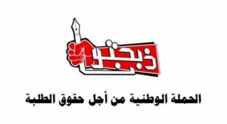 ذبحتونا: جامعات خاصة ترفض تنفيذ قرارات الوزير
