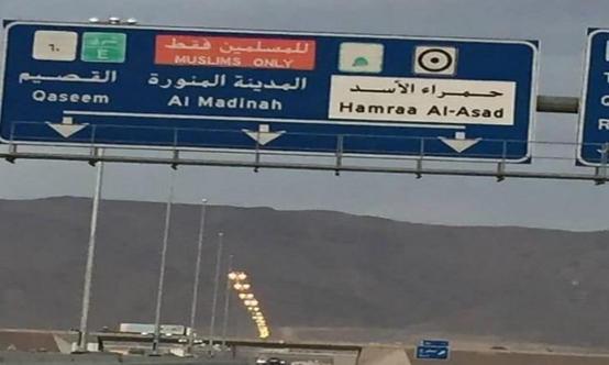 السعودية تزيل عبارة (للمسلمين فقط) على طرق المدينة المنورة