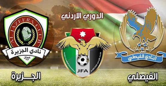 الفيصلي يطلب عدم بث مباراته أمام الجزيرة