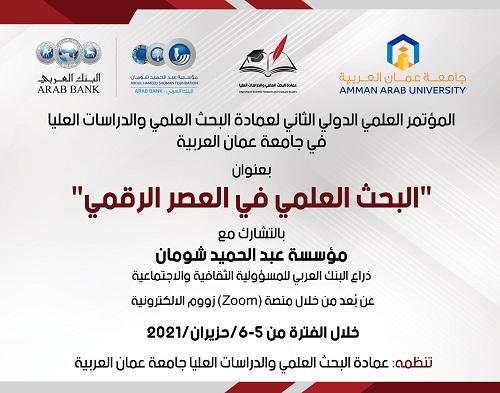 عمان العربية تتشارك مع مؤسسة عبدالحميد شومان