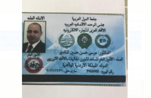 المناصير امينا عاما مساعدا لشؤون الجاليات العربيه