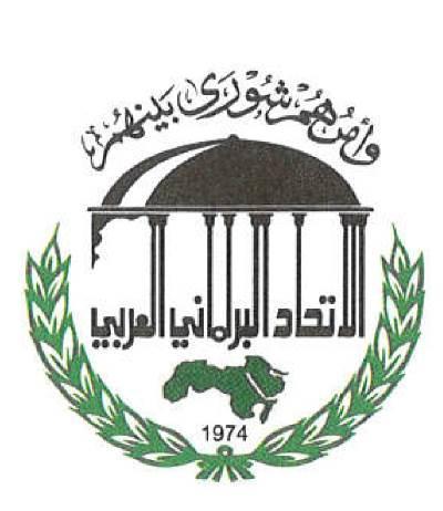 البرلمانات العربية تؤكد دعم الوصاية الهاشمية