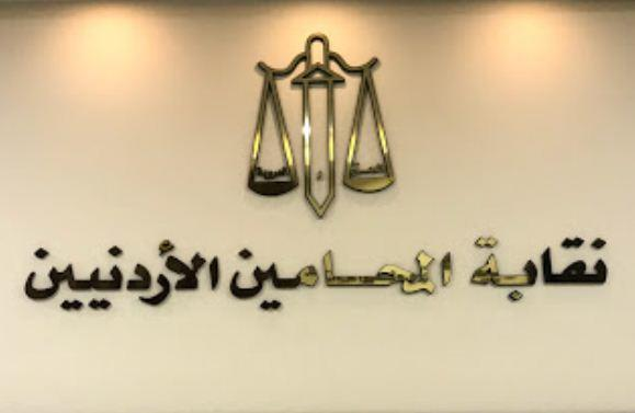 نقابة المحامين تتبرع بـ 100 ألف دينار لفلسطين