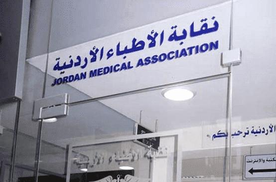 أطباء الأردن ينتظرون موافقات رسمية لدخول غزة