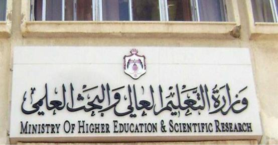 الحكومة تؤجل أقساط صندوق دعم الطالب