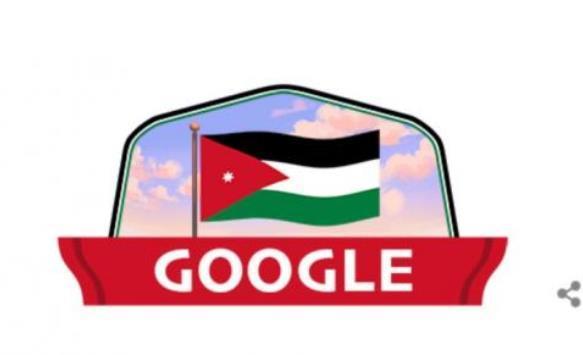 جوجل يحتفل باستقلال الأردن الـ 75