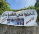 نقابة الأطباء تدعو الشعوب العربية للتحرك