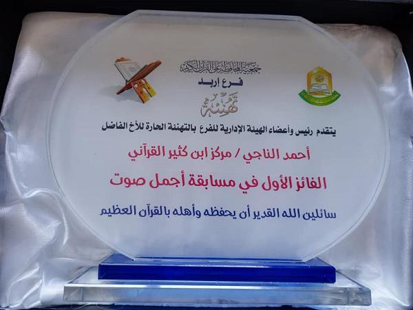 المركز الاول لـ أحمد ناجي بمسابقة أجمل صوت قراني