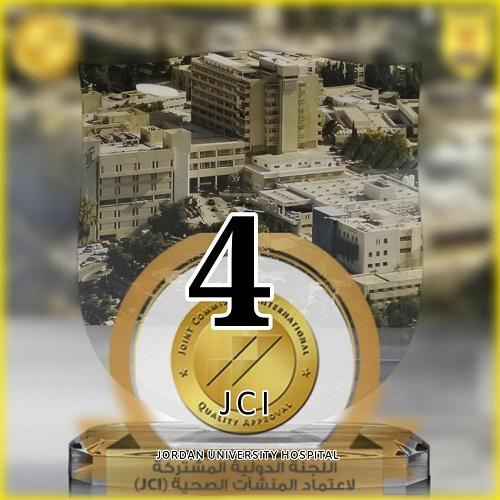 مستشفى الجامعة الأردنية يحصل على شهادة الاعتماد الدولي