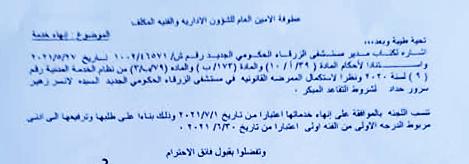 الهواري ينهي خدمات موظفين - اسماء