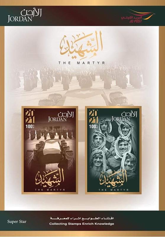 البريد الأردني يطرح اصدارا جديدا من الطوابع التذكارية