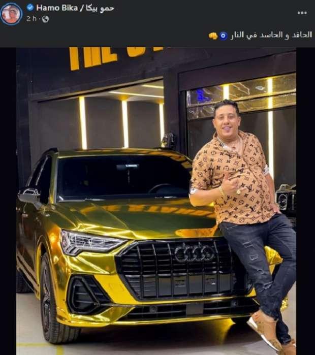 شعبة الذهب تحرج حمو بيكا حول سيارته الذهبية - صورة