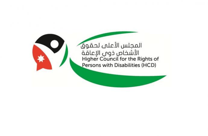 المجلس الأعلى لحقوق ذوي الإعاقة بحاجة لخبير