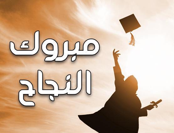 شهد محمد الديك .. مبروك النجاح