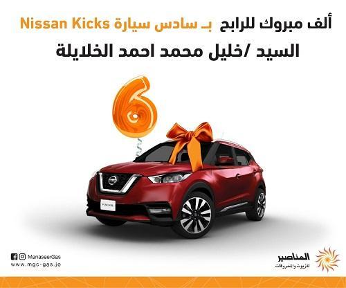 الرابح السادس بسيارة Nissan Kicks من أبشر